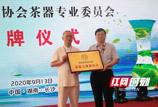 9月13日,湖南省茶业协会茶器专业委员会成立大会在长沙隆重举行。