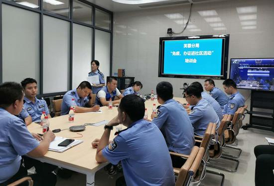 """芙蓉公安分局举办""""免疫、办证进社区活动""""培训会。 警方供图"""