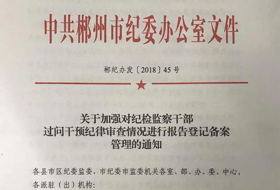 郴州市纪委