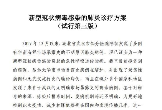 新型肺炎已出现无武汉旅行史确诊病例