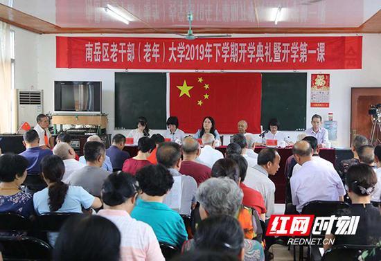 9月17日上午,衡阳南岳区老干部(老年)大学举行2019年下学期开学典礼暨开学第一课,全校师生以饱满的精神风貌迎接新学期的到来。