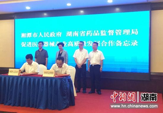 8月26日,湖南省药监局与湘潭市政府签订促进医疗器械产业高质量发展合作备忘录。