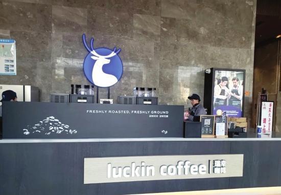 营业时的瑞幸咖啡长沙高升时代广场店。资料图片