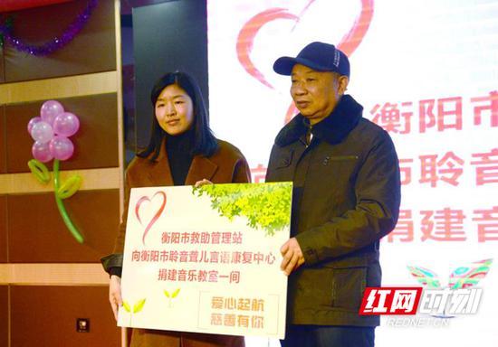衡阳市救助管理站现场给聆音残疾儿童捐建音乐教室。