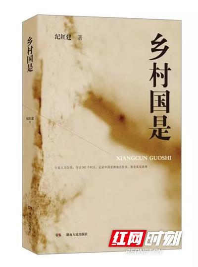 湖南人民出版社出版的图书《乡村国是》。