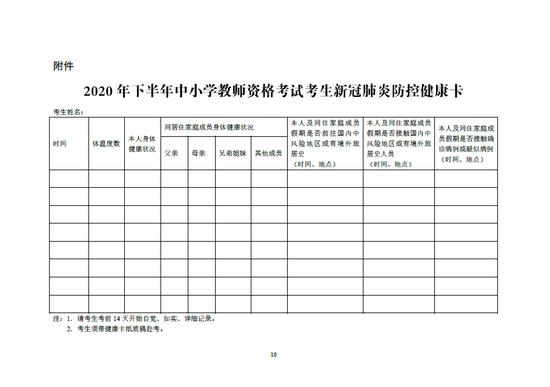 10日起报名,湖南中小学教师资格考试面试将举行
