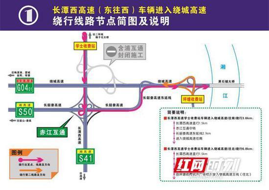 长潭西高速(东往西)车辆进入绕城高速绕行线路节点简图及说明。