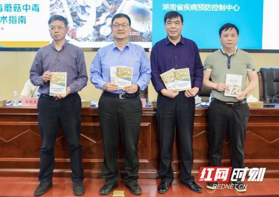 《湖南常见毒蘑菇中毒防治手册(第三版)》《湖南省剧毒蘑菇中毒诊断技术指南(第二版)》发布。(小林 摄)