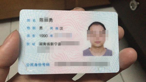 陈勇的身份证。 陈勇 供图