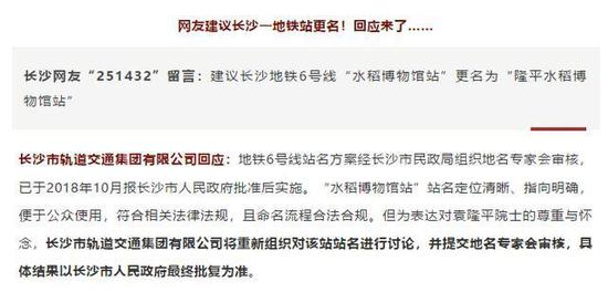 """网友建议长沙一地铁站更名为""""隆平水稻博物馆站"""",官方回应"""