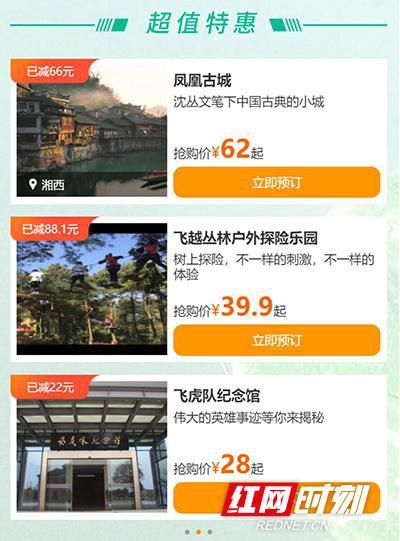 """记者查询""""湖南文化旅游消费商城""""发现,湖南多款旅游产品优惠力度较大。"""