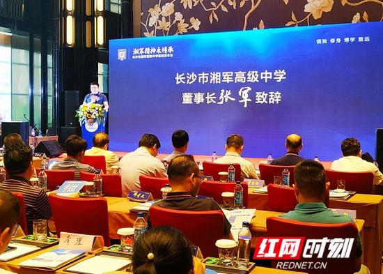 """8月1日,长沙市湘军高级中学新闻发布会举行,标志着湖南首家以""""湘军精神""""打造的民办中学正式启航。"""