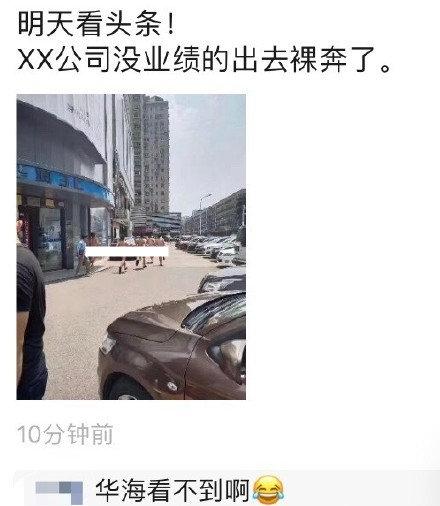 长沙一广场疑有男子因业绩不达标裸奔。 图片来源:网络