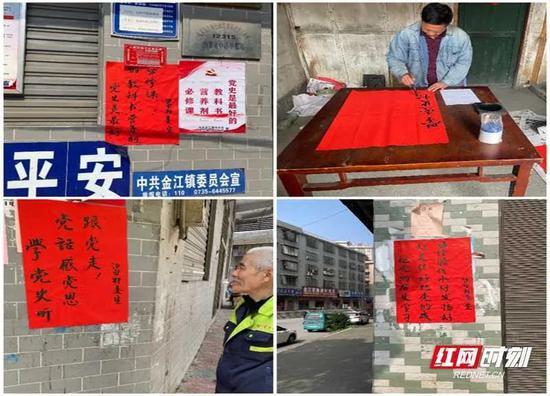 黄金兵为镇、村党史学习教育书写宣传标语。