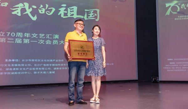 刘雄当选雨花区文创协会会长
