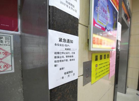 8月18日,长沙他城小区,故障电梯已经停运,等待维保公司检修。图/记者杨旭
