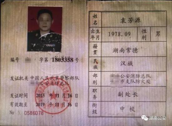 ▲民警依法查获的假军官证、侦察证
