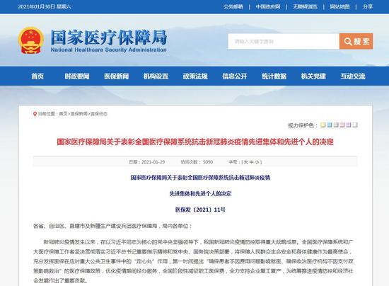 """张超明荣获""""全国医疗保障系统抗击新冠肺炎疫情先进个人""""荣"""