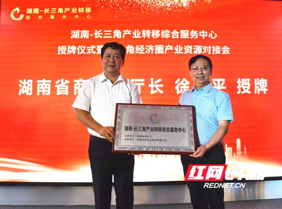 湖南省商务厅厅长徐湘平(左一)为服务中心授牌。