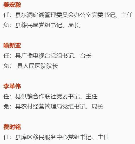 3月26日下午3时许,记者从岳阳县广播电视台了解到,喻新亚已到任一周。