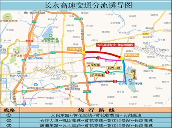 3。 京港澳高速长沙段。