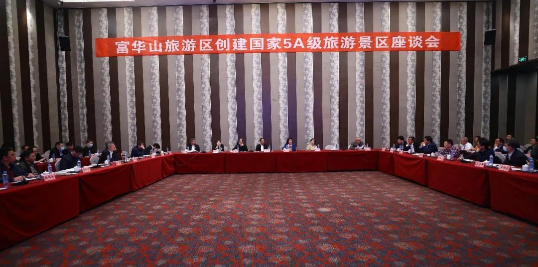 共青城富华山旅游区创建国家5A级旅游景区座谈会召开 胡德平出