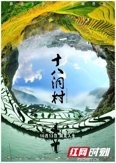 电影《十八洞村》海报。