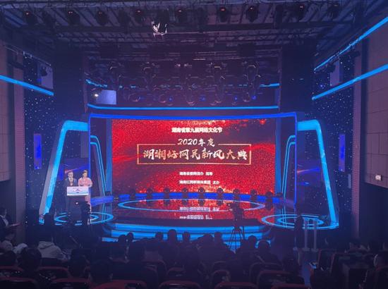 2020年度湖湘好网民新风大典颁奖仪式现场。