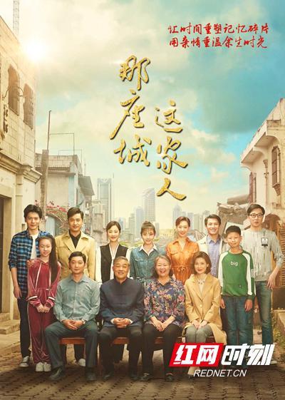 电视剧《那座城这家人》海报。