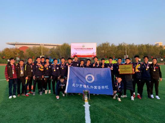 长沙一中学足球队拿下全国冠军
