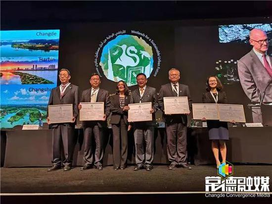 """副市长龚德汉(右三)代表常德市上台领取""""国际湿地城市""""奖牌。"""