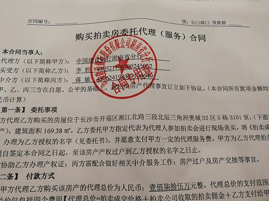 蒋敏向受害人提供的委托代理合同。银行方面证实,该合同系伪造,上面盖的银行印章是假的。 澎湃新闻记者 朱远祥 图