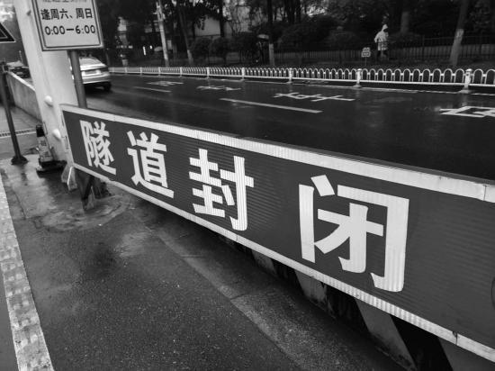 """15日12时,记者赶到营盘路过江隧道东往西入口,交警已将""""隧道封闭""""的牌子移开。 图/记者 陈斌"""