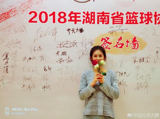亓浩出席2018年湖南省篮球协会年会。图/亓浩个人微博