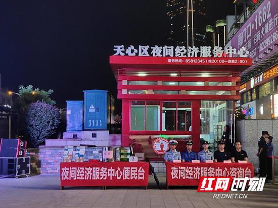 9月7日,湖南首个夜间经济服务中心——天心区夜间经济服务中心启动运行。