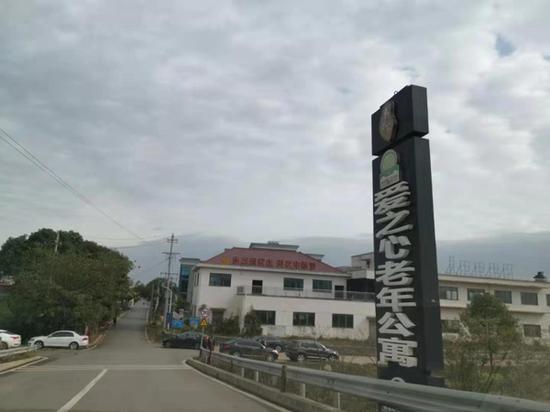 湘江边兴隆村口的爱之心养老公寓招牌
