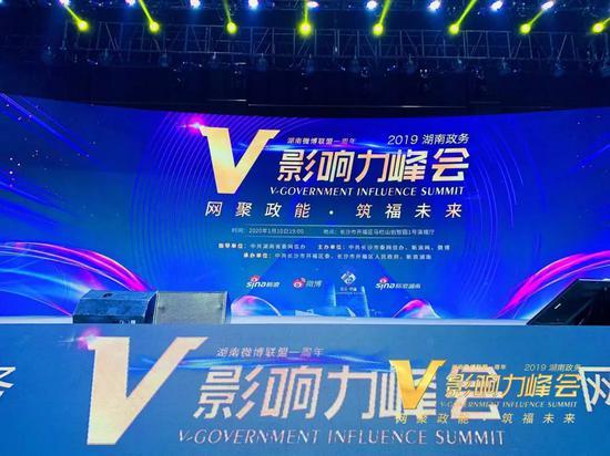 2019湖南政务V影响力峰会,辰硒
