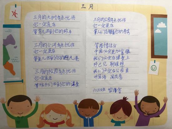 长沙博才小学六年级学生黎谦睿于居家学习期间写的小诗。