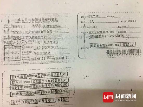 """车辆行驶证上明确写着""""公交客运"""""""