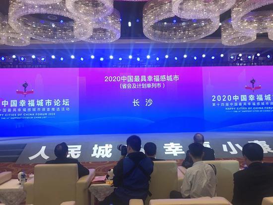 长沙连续13年蝉联中国最具幸福感城市