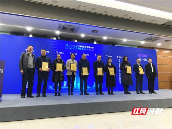湖南省互联网企业50强名单揭晓!