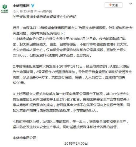 中储粮集团官方微博截图