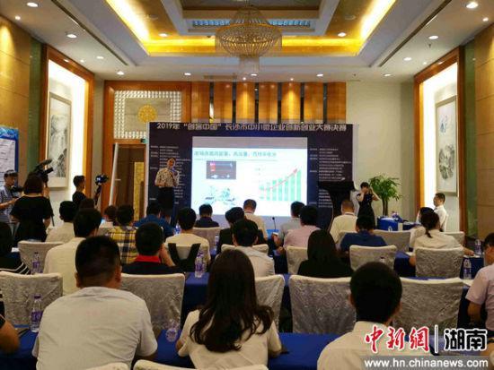 """2019""""创客中国""""长沙市中小微企业创新创业大赛决赛。"""
