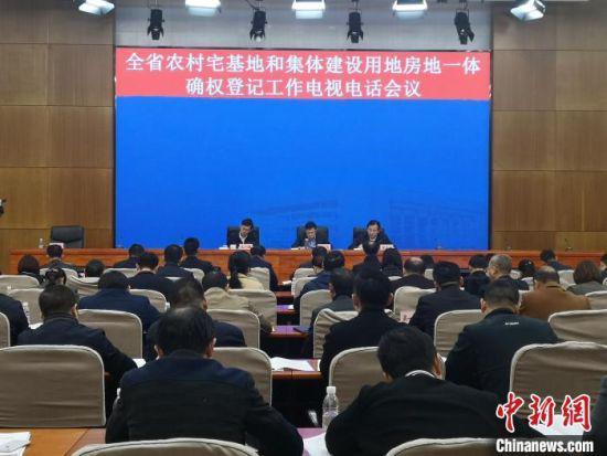 湖南省农村宅基地和集体建设用地房地一体确权登记工作电视电话会议现场。 文清 摄
