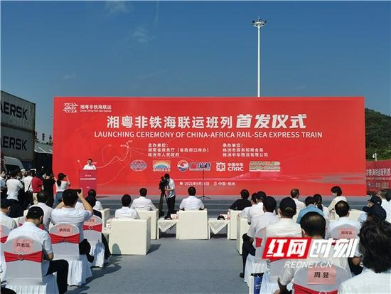 今天上午,湘粤非铁海联运班列首发仪式在株洲中车物流基地举行。