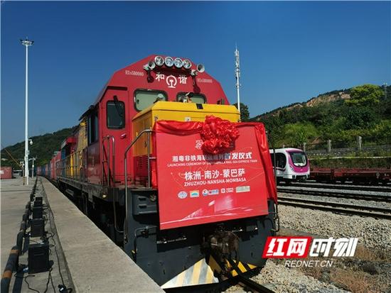 湘粤非铁海联运班列。