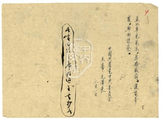 毛泽东关于召集新政协会议的时间、地点等问题给李济深、沈钧儒等的电报