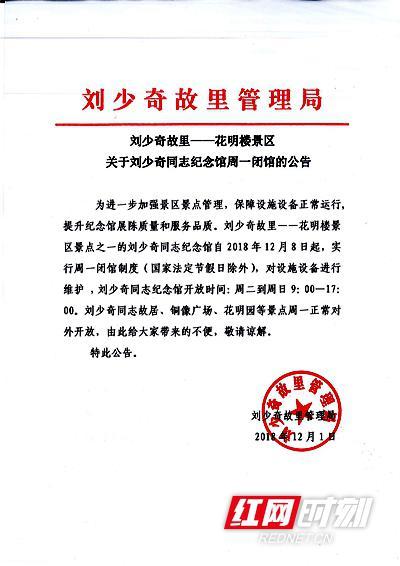 12月1日,刘少奇纪念馆发布周一闭馆公告。