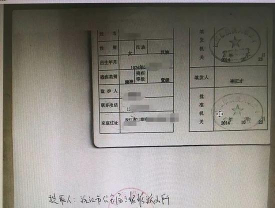 受害人桂珍的残疾证上注明,其残疾等级为壹级