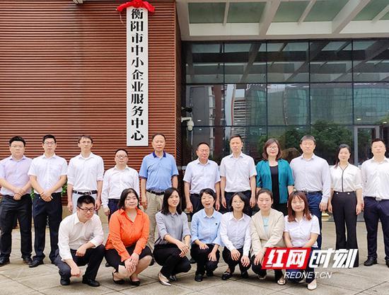 6月2日上午,衡阳市中小企业服务中心正式揭牌。
